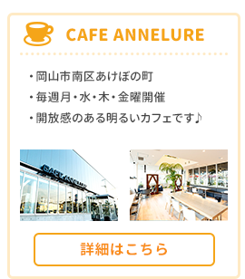 CAFE ANNELURE