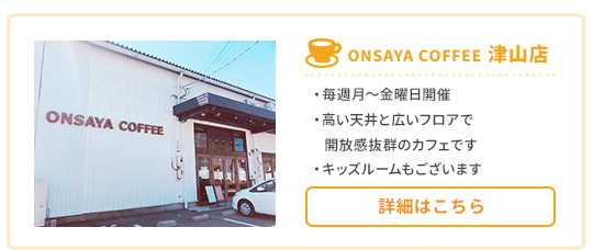 ONSAYA COFFEE 津山店